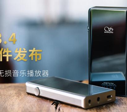 山灵M5s便携播放器,V3.4固件升级。【回放增益加入】